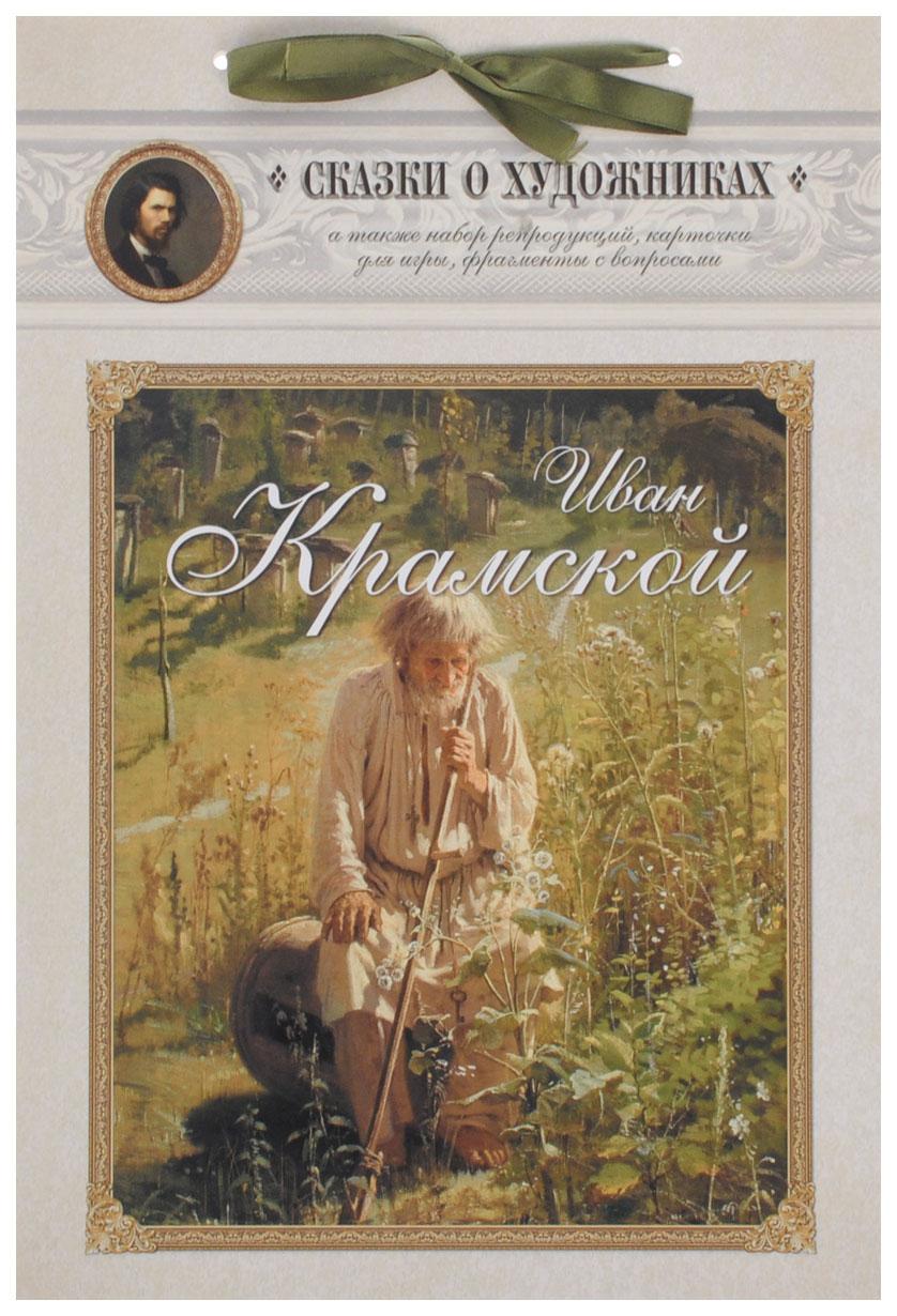 Купить Книга Белый Город Крамской И. Сказка об упрямом художнике , Сказки