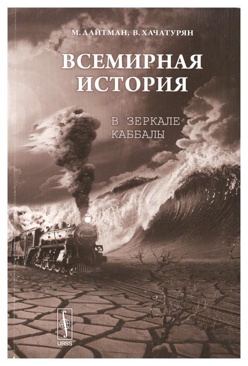 Книга URSS О каббале. Всемирная история в зеркале каббалы