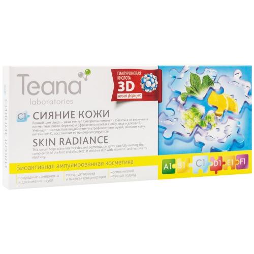 Купить Сыворотка для лица Teana C1 Сияние кожи, 2 мл