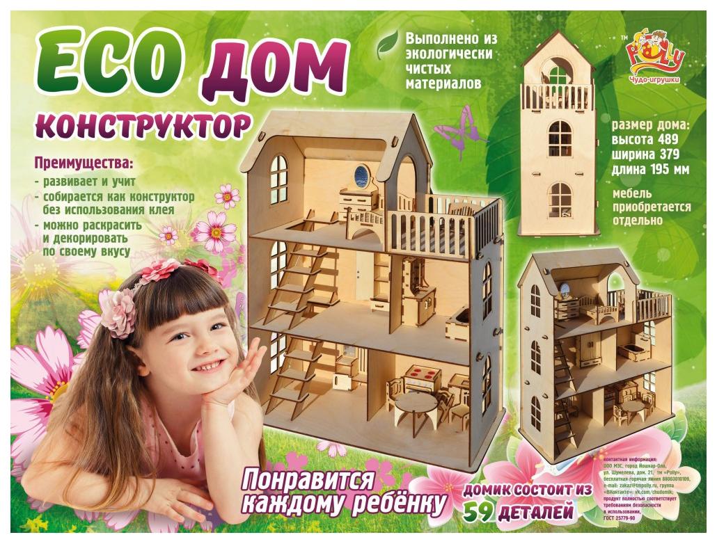 Купить Конструктор деревянный Polly Eco Дом ДК-1-004, Деревянные конструкторы
