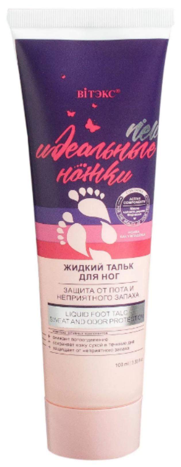 Жидкий тальк для ног Belita Идеальные Ножки Защита
