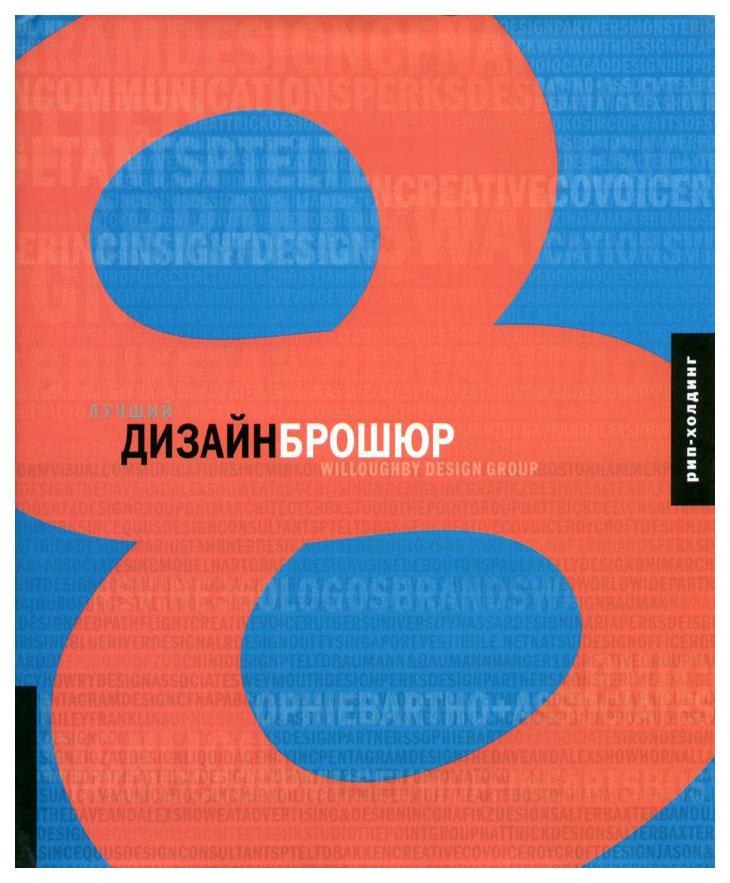 Книга Лучший дизайн брошюр—8, Ann Willoughby