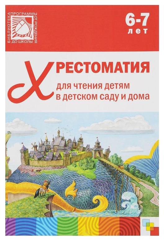 Книга Мозаика-Синтез Александрова З. Хрестоматия для Чтения Детям 6-7 лет