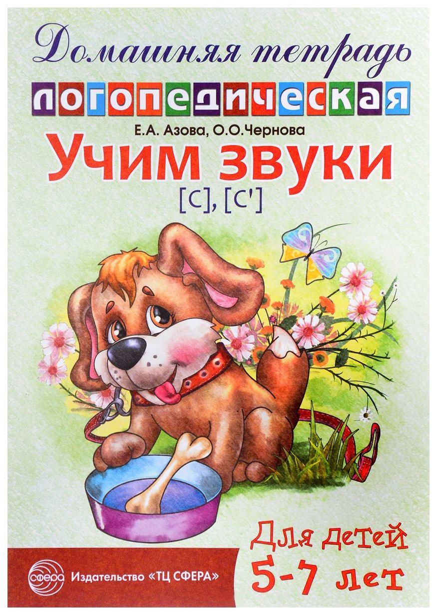 Купить Сфера тц Длт Учим Звуки С.С', Домашняя логопедическая тетрадь для Детей 5—7 лет, Книги для развития мышления