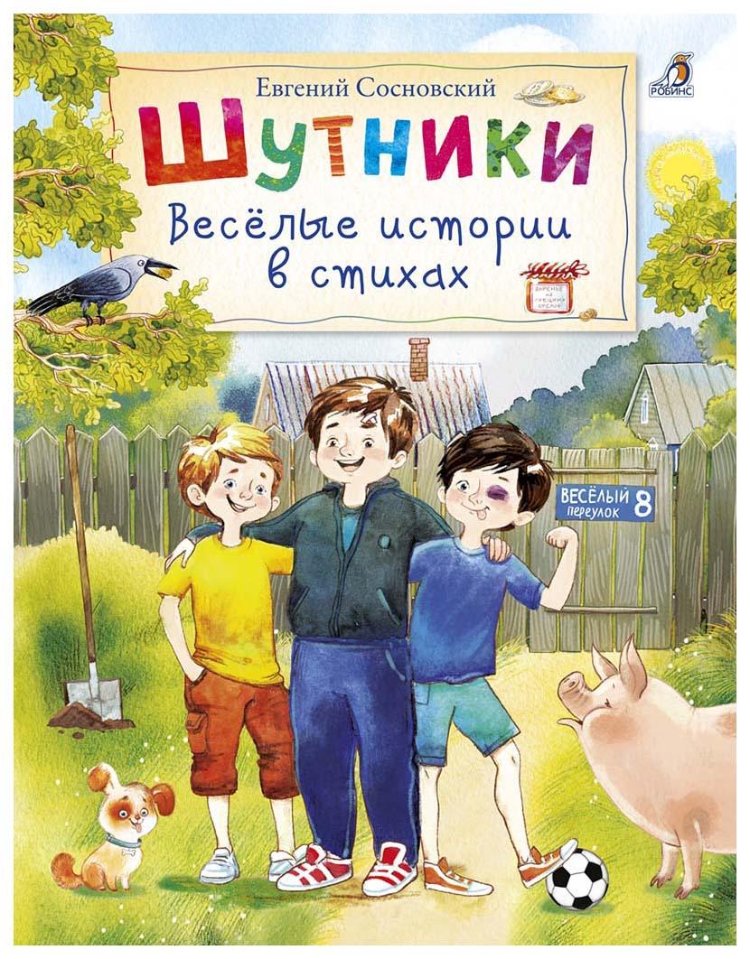 Купить Робинс Шутники, Веселые Истории В Стихах, Детская художественная литература