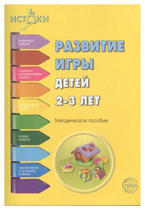 Сфера тц развитие Игры Детей 2—3 лет, Фгос