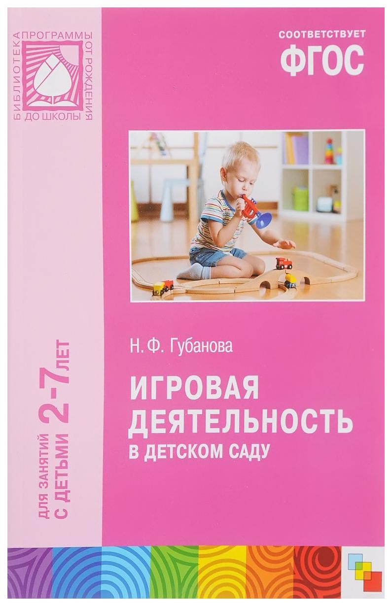 Книга Мозаика-Синтез Игровая Деятельность В Детском Саду