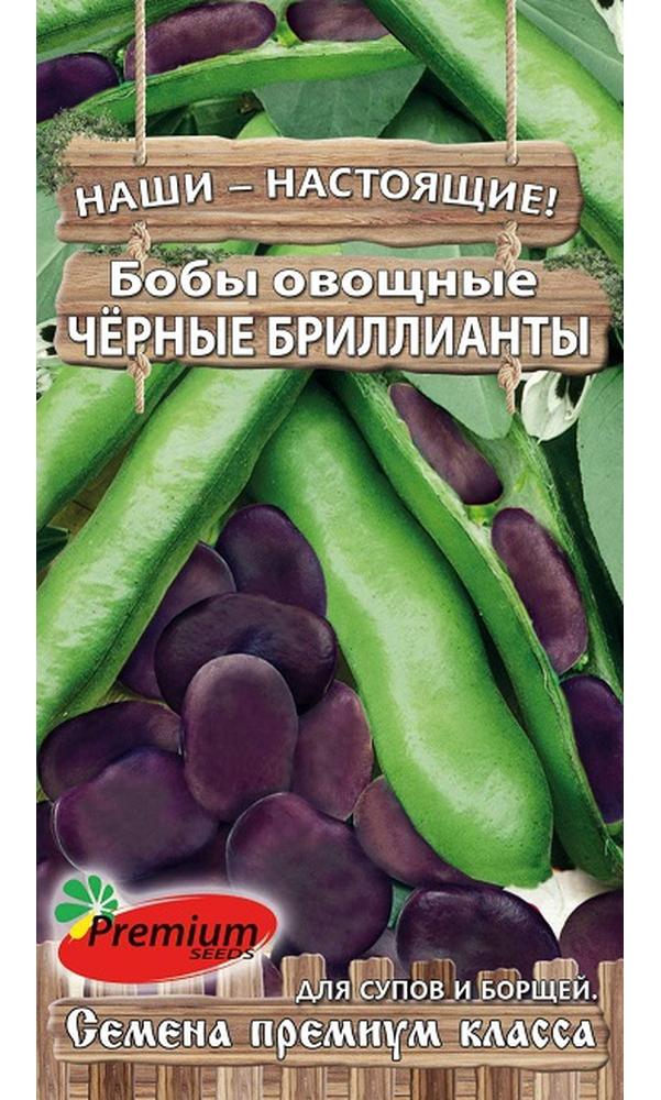 Семена Бобы овощные Черные бриллианты, 10 г, Premium