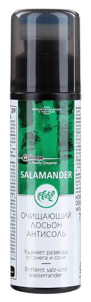 Лосьон Salamander для обуви очищающий  антисоль