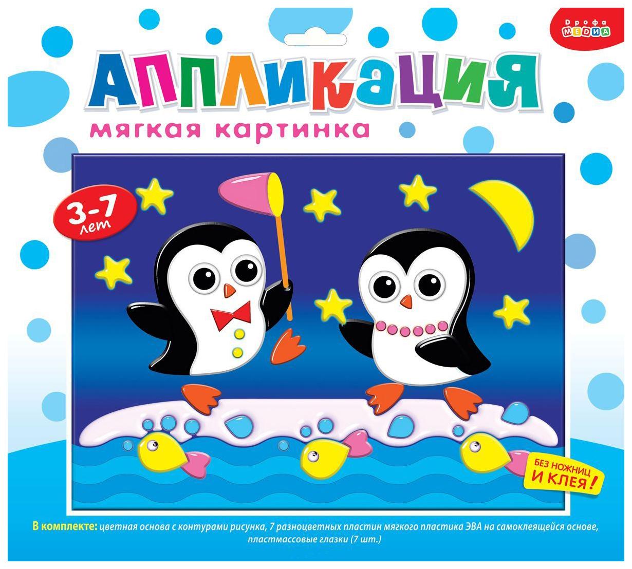 Купить Аппликация Дрофа-Медиа Пингвины, Детские аппликации