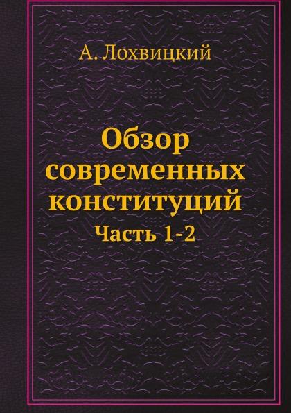Обзор Современных конституций, Ч.1-2