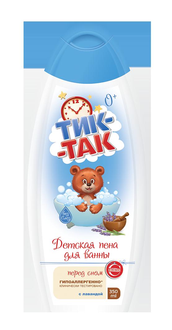 Купить Тик-Так с лавандой 360 мл, Пенка детская Svoboda Тик-Так с лавандой 360 мл, Свобода, Детская пена для ванны