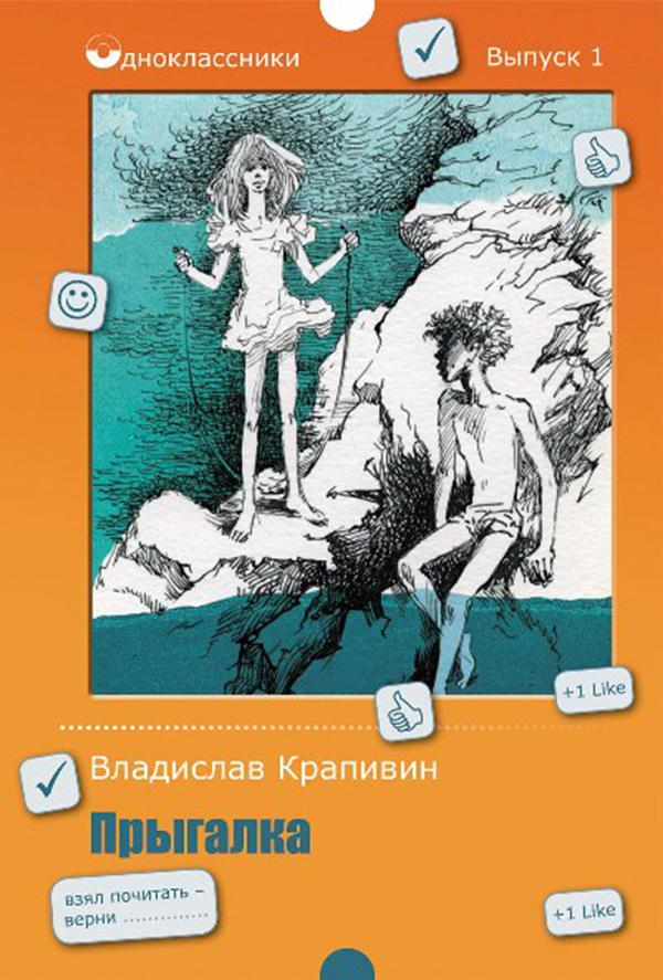 Купить Книга прыгалка, Рипол-Классик, Рассказы и повести