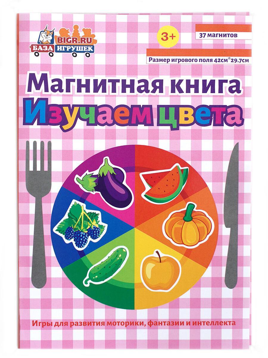 Магнитная книга База игрушек Изучаем цвета.