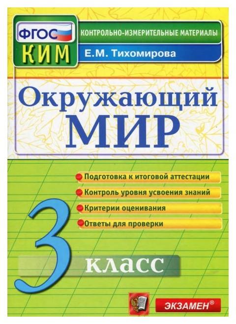 Окружающий Мир: 3 класс: контрольные Измерительные Материалы, 2 -Е Изд. перераб, и Доп