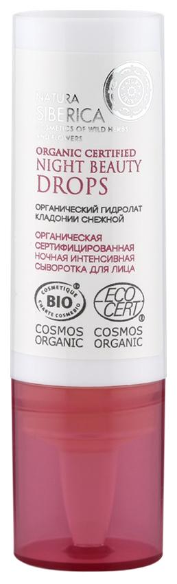 Сыворотка для лица Natura Siberica Organic Certified Night Beauty Drops 15 мл