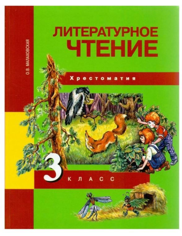 Малаховская, литературное Чтение 3 кл, Хрестоматия (Фгос)