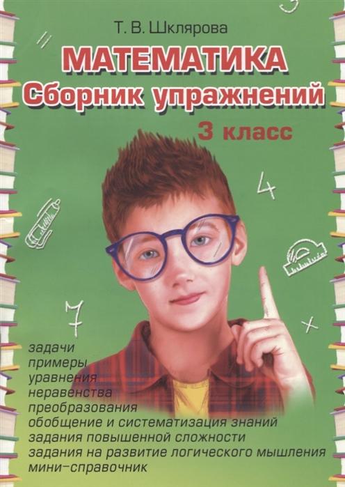Шклярова. Сборник Упражнений по Математике 3 кл. (Фгос).