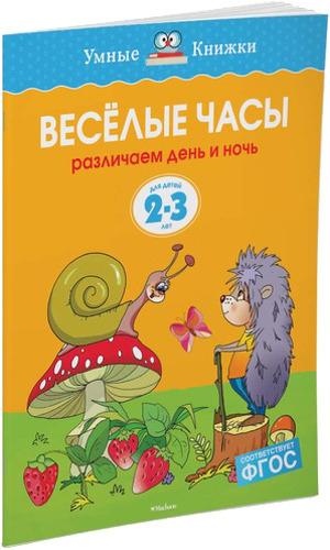 Купить Книжка Махаон Веселые Часы. Различаем День и Ночь (2-3 Года), Книги по обучению и развитию детей
