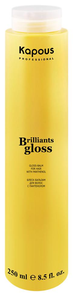Бальзам для волос Kapous Brilliants Gloss 250 мл