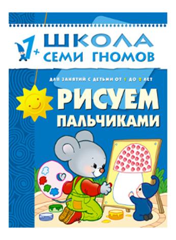 Купить Рисуем пальчиками 2-й год обучения, Книжка Мозаика-Синтез Рисуем пальчиками 2-Й Год Обучения, Книги по обучению и развитию детей