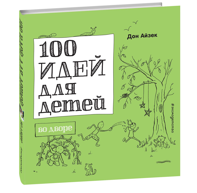 Купить Книга 100 Идей для Детей Во Дворе, Эксмо, Хобби, спорт, досуг