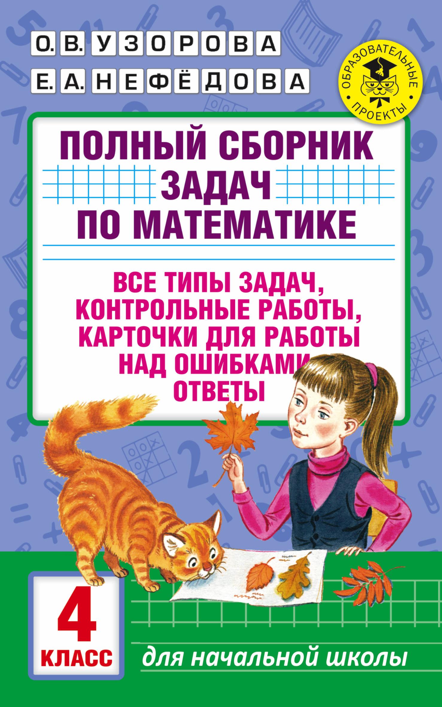 Полный Сборник Задач по Математике, 4 класс все типы Задач, контрольные Работы, карточки