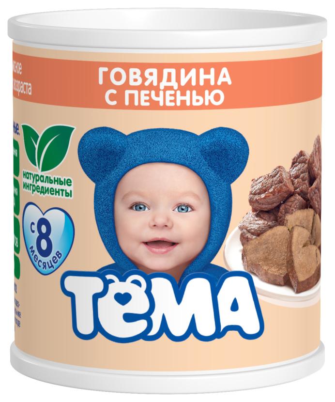 Купить Говядина с печенью 100 г, Пюре мясное Тёма Говядина с печенью с 8 мес 100 г, Детское пюре