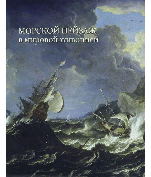 Книга Морской пейзаж в мировой живописи