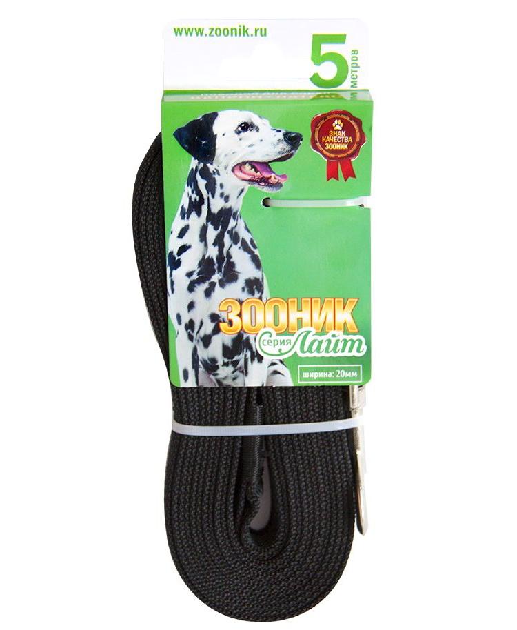 Поводок для собак Зооник Лайт, капроновый с латексной нитью, черный, 5м, 20мм