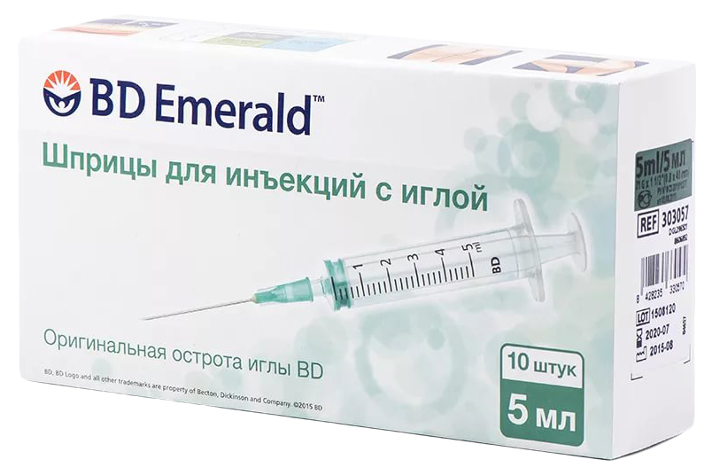 Шприц BD Emerald 3 х компонентный