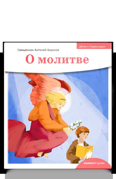 Купить Детям о Православии Никея 9304 О молитве, Религиозная литература для детей