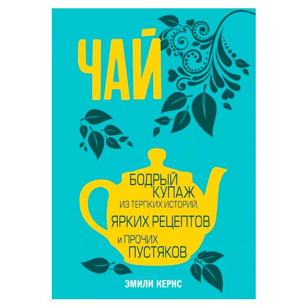 Чай, Бодрый купаж из терпких Историй, Ярких Рецептов и прочих пустяков фото