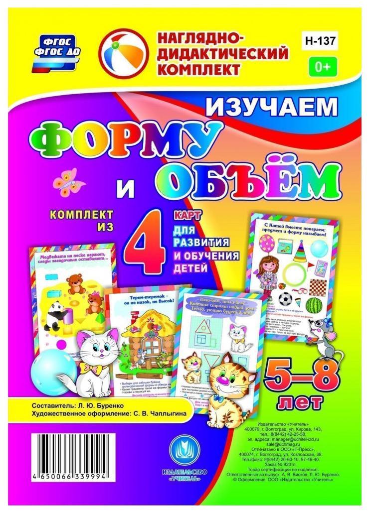 Купить Изучаем форму и объем: комплект из 4 карт для развития и обучения детей 5-8 лет, Учитель, Подготовка к школе