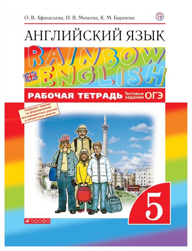 Рабочая тетрадь ДРОФА Rainbow English. Английский язык. 5 класс с тестовыми заданиями ОГЭ