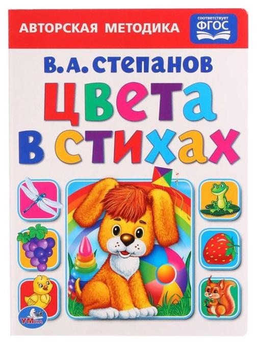 Купить Книжка Умка Степанов В. Цвета В Стихах, Детская художественная литература