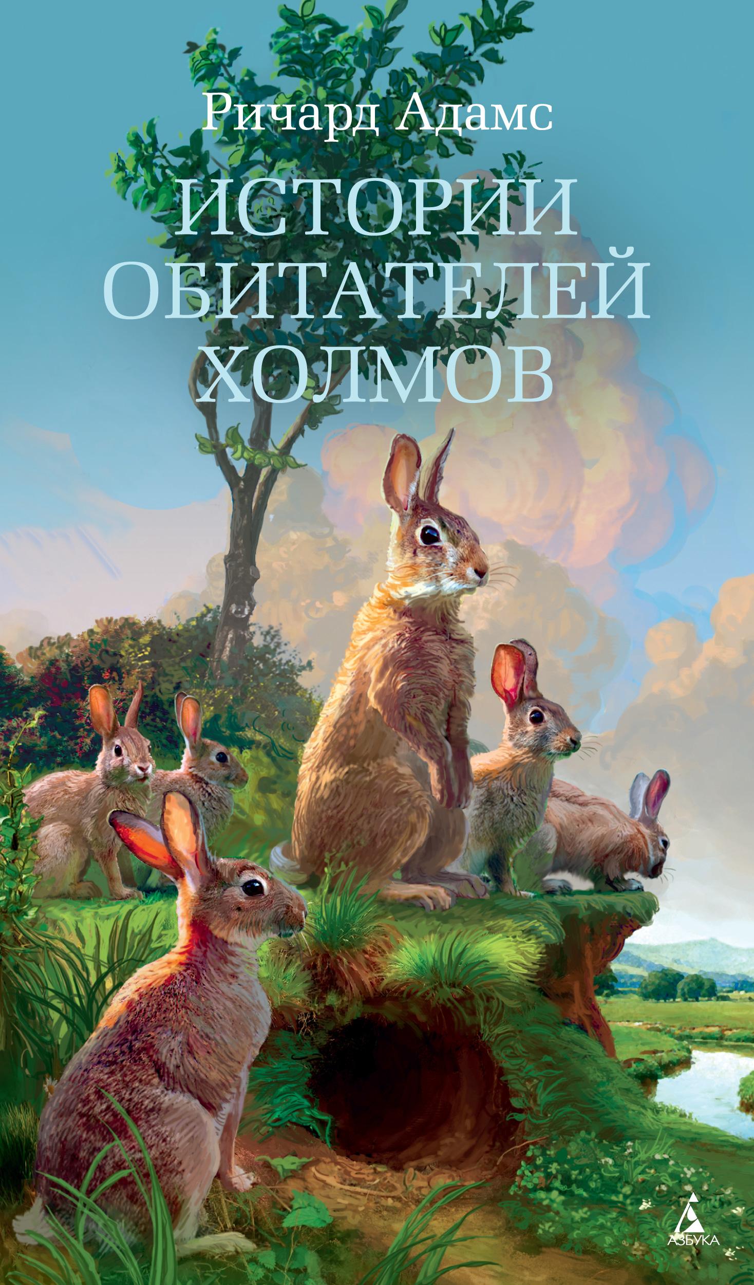 Купить Истории Обитателей Холмов, Азбука, Рассказы и повести