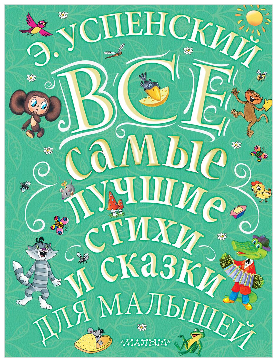 Купить Все Самые лучшие Стихи и Сказки для Малышей, АСТ