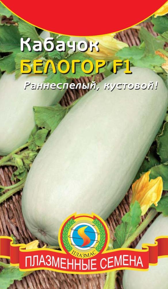 Семена Кабачок Белогор F1, 8 шт, Плазмас
