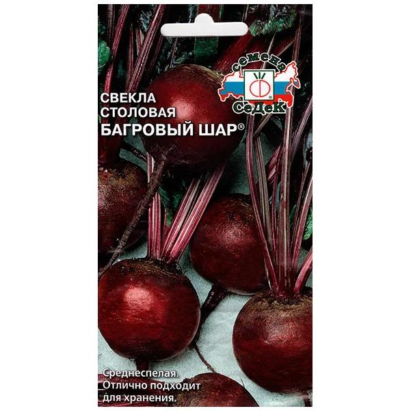 Семена Свекла столовая Багровый шар, 3 г, СеДеК