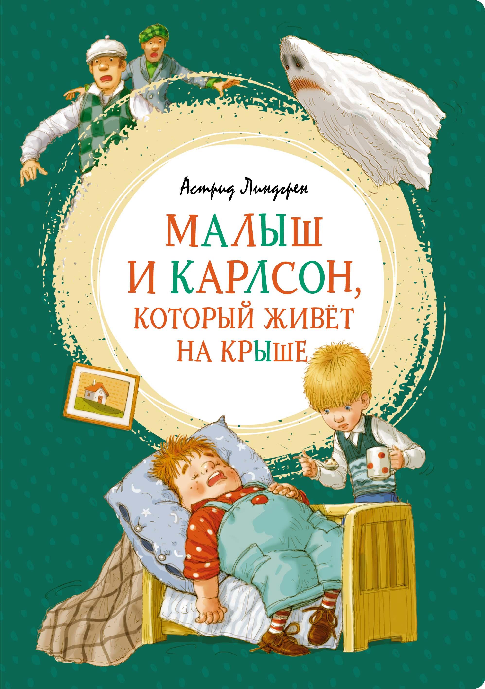 Купить Малыш и карлсон, который Живёт на крыше, Махаон, Детская художественная литература