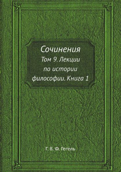 Сочинения, том 9, лекции по Истории Философии,