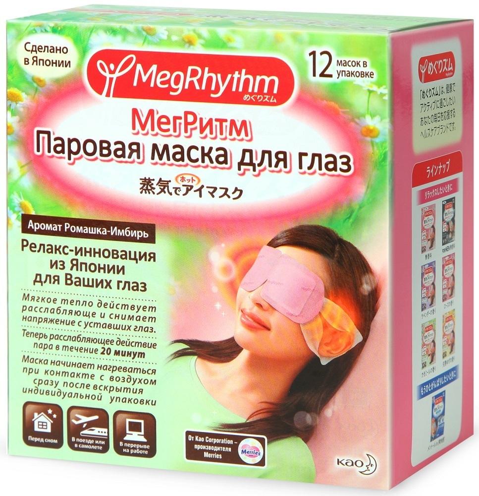 Паровая маска для глаз MegRhythm \