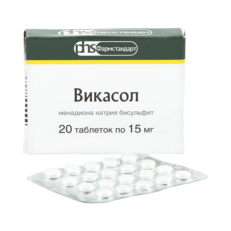 Викасол таблетки 15 мг 20 шт.