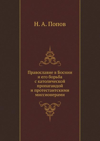 Православие В Боснии и Его Борьба С католической пропагандой и протестантскими Миссионерам