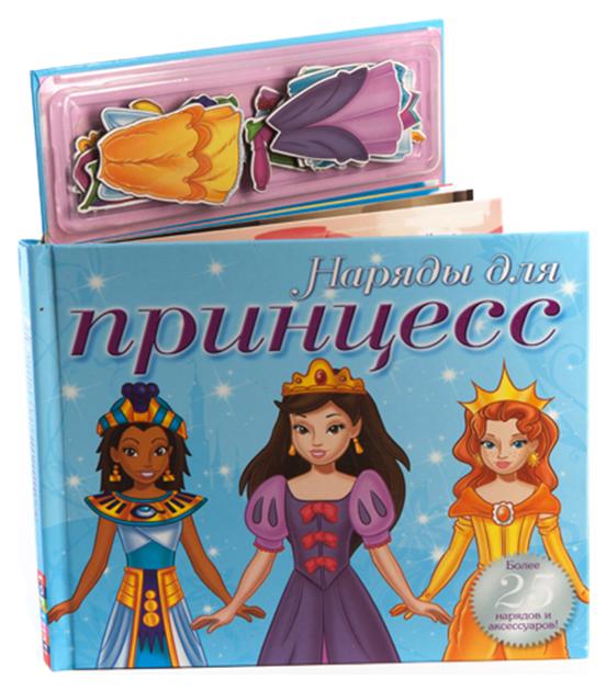 Книжка Маэстро Наряды для принцесс