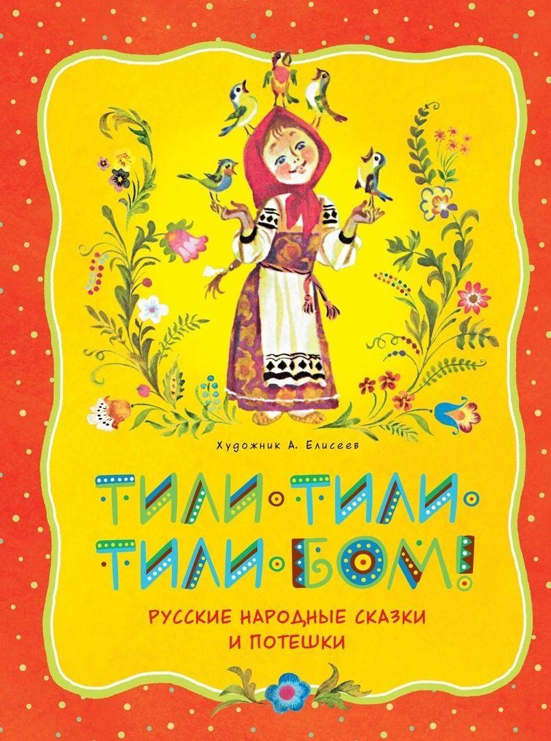 Тили-Тили-Тили-Бом! Русские народные Сказки и потешки (Иллюстр, А. Елисеева)