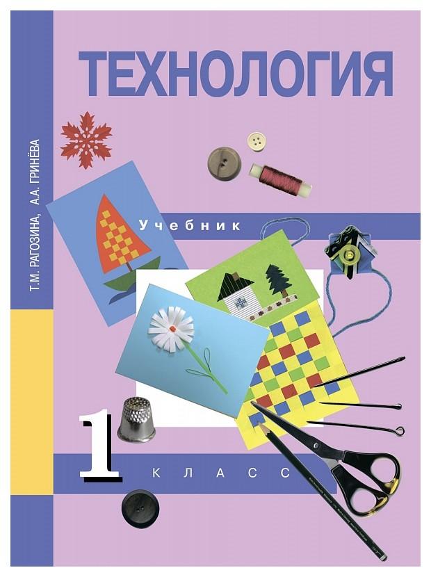 Рагозина, технология, 1 кл, Учебник (Фгос) фото