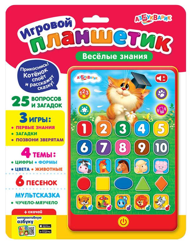 Купить Азбукварик Игровой планшетик веселые знания Азбукварик 468-0-019-28151-3, Интерактивные мягкие игрушки