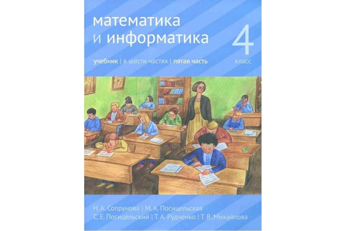 Сопрунова, Математика и Информатика, 4-Й класс: Учебник, Часть 5